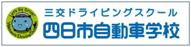 bnr-yokkaichi-driving-school